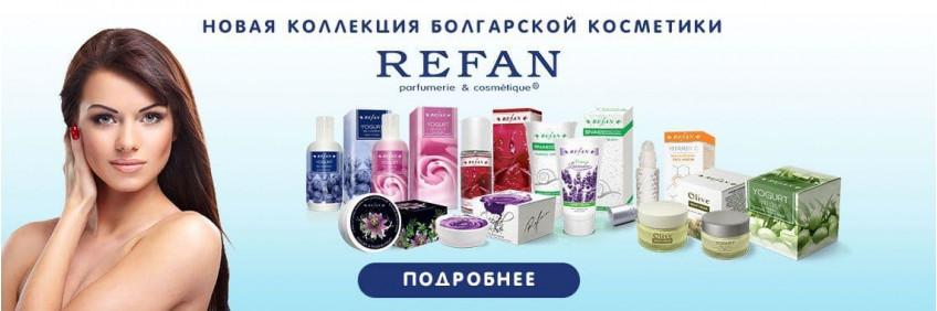 Косметика компании Refan