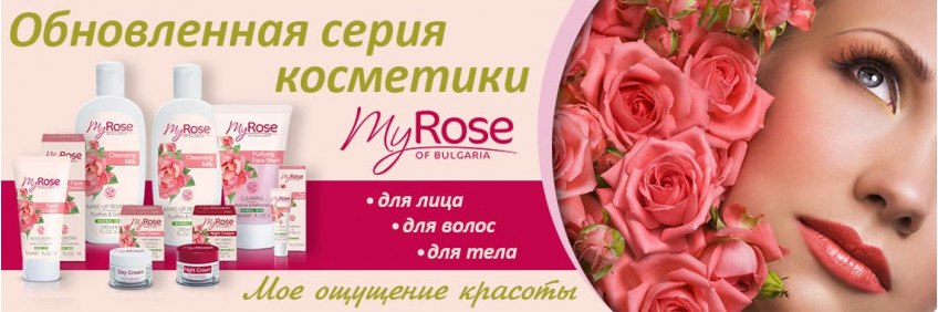 My Rose of Bulgaria
