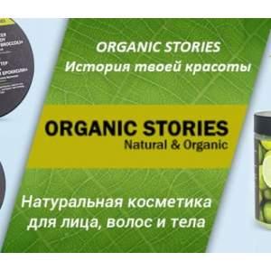 Органическая косметика Organic Stories на нашем сайте!