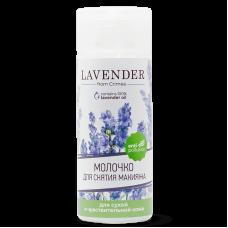 Молочко для снятия макияжа Лаванда для сухой и чувствительной кожи, 150 мл