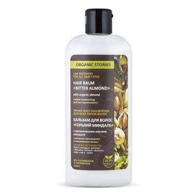 Бальзам для волос Горький миндаль Активное увлажнение и омоложение волос Organic Stories 250 мл