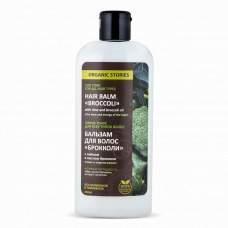 Бальзам для волос Брокколи с лаймом и маслом брокколи Тонус и энергия волос Organic Stories 250 мл
