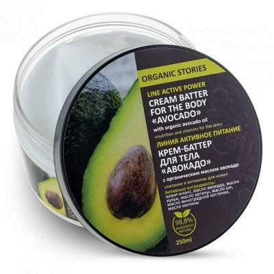Крем - баттер для тела Авокадо Питание и витамины для кожи Organic Stories 250 мл