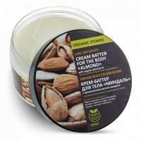 Крем - баттер для тела Миндаль с органическим маслом миндаля Активное увлажнение и омоложение кожи Organic Stories 250 мл
