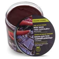 Маска для тела Горячий Шоколад с чили перцем Питание и витамины для кожи Organic Stories, 500 мл