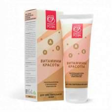 Крем для лица Витамины красоты питательный для чувствительной кожи, 75 мл