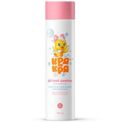 Кря-Кря детский шампунь для девочек с витамином F, 250 мл
