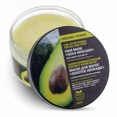 Маска для волос Золотой Авокадо с органическим маслом авокадо Питание и витамины для волос Organic Stories 250 мл