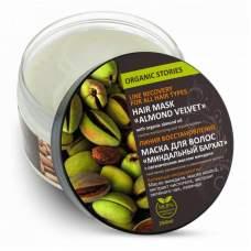 Маска для волос Бархатный миндаль с органическим маслом миндаля Активное увлажнение и омоложение волос Organic Stories 250 мл