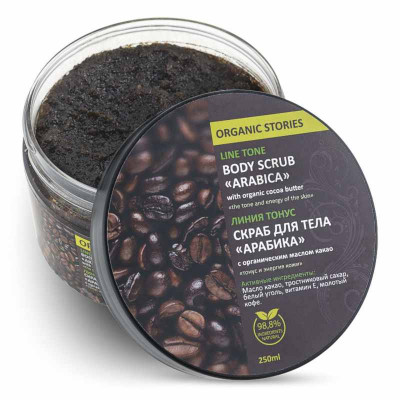 Скраб для тела Арабика с органическим маслом какао Тонус и энергия кожи Organic Stories 250 мл