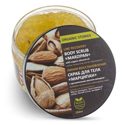 Скраб для тела Марципан с органическим маслом миндаля Активное увлажнение и омоложение кожи Organic Stories 250 мл