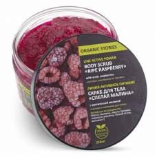 Скраб для тела Спелая малина с арктической малиной Питание и витамины для кожи Organic Stories 250 мл