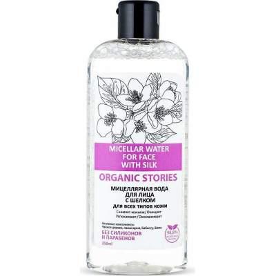 Мицеллярная вода для лица с шёлком Питание и витамины для кожи Organic Stories 250 мл