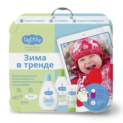 Подарочный промо-набор Bebble в пластиковом чемоданчике-аптечке! ЗИМА В ТРЕНДЕ Bebble