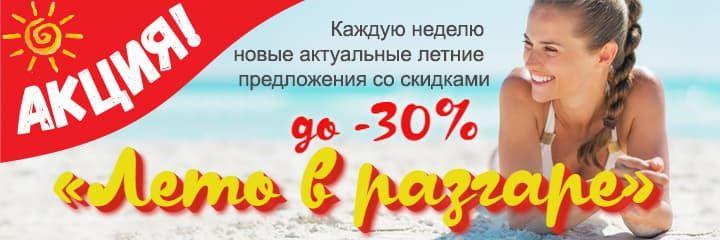 Скидки до 30% на болгарскую косметику в интернет-магазине ekbrose.ru